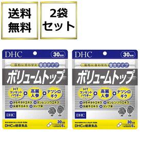 DHC ボリュームトップ 30日分 2袋 送料無料