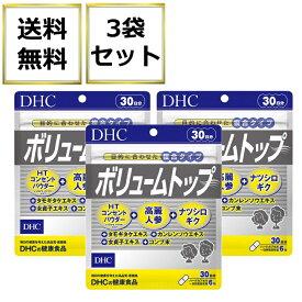 DHC ボリュームトップ 30日分 3袋 送料無料