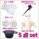 縮毛矯正やヘアカラー用スターターキット 5点セット(刷毛・専用カップ・専用クロス・耳カバー・手袋)