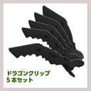 Dragonclip 5pcs