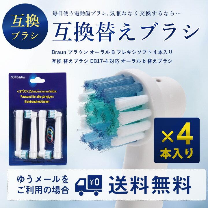 【B】Braun ブラウン オーラルB フレキシソフト EB17 対応 互換 電動歯ブラシ用 替えブラシ 4本セット【ゆうメール送料無料】 【TIME】