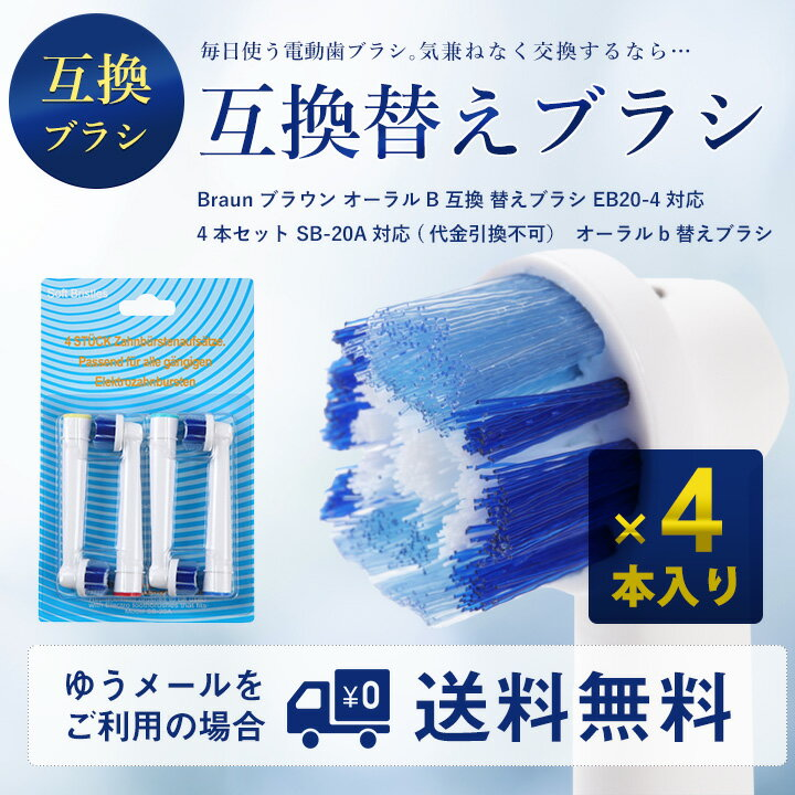 【M】Braun ブラウン オーラルB パーフェクトクリーン EB20 対応 互換 電動歯ブラシ用 替えブラシ 4本セット【ゆうメール 送料無料】 【TIME】