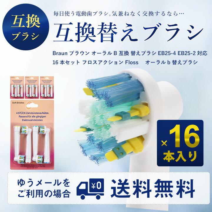 【P】【4セット合計16本】Braun ブラウン オーラルB フロスアクション EB25 対応 互換 電動歯ブラシ用 替えブラシ 【ゆうメール送料無料】 【TIME】