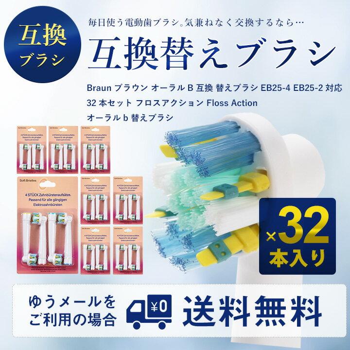 【P】【8セット合計32本】Braun ブラウン オーラルB フロスアクション EB25 対応 互換 電動歯ブラシ用 替えブラシ 【ゆうメール送料無料】 【TIME】【stm】