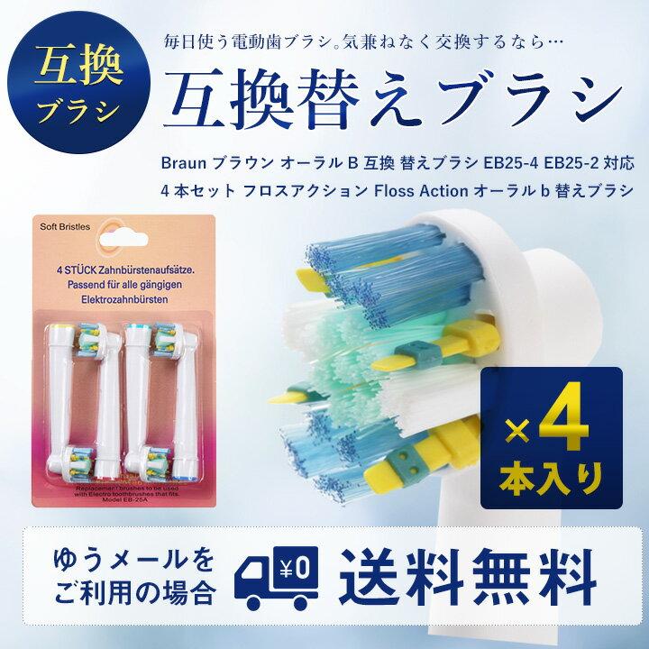 【P】Braun ブラウン オーラルB フロスアクション EB25 対応 互換 電動歯ブラシ用 替えブラシ 4本セット 【ゆうメール送料無料】 【TIME】