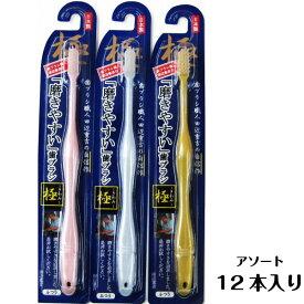 歯ブラシ職人 田辺重吉の磨きやすい歯ブラシ 極 LT-09(1ケースアソート12本入)(クリックポスト送料無料)