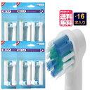 ブラウン オーラルB フレキシソフト EB17 対応 互換 電動歯ブラシ用 替えブラシ【4セット合計16本】 【B】 オーラルb …