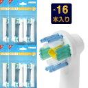 (4セット合計16本) NEW!【Y】Braun ブラウン オーラルB ステインケア ホワイトニングブラシ EB18 対応 互換 電動歯ブ…