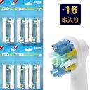 (4セット合計16本) NEW!【P】Braun ブラウン オーラルB フロスアクション EB25 対応 互換 電動歯ブラシ用 替えブラ…