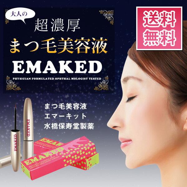 水橋保寿堂製薬 EMAKED (エマーキット) まつげ美容液 (ゆうパケット)【TIME】【stm】