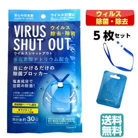 (5枚セット)ウイルスシャットアウト 空間除菌カード (ゆうパケット送料無料) 日本製 首掛けタイプ ネックストラップ付属 二酸化塩素配合 ウイルス除去 ウイルス対策(RSL)