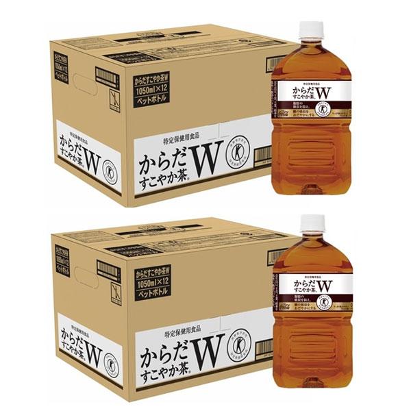 【2ケース】 からだすこやか茶W 1050mlPET×12本×2 コカ・コーラ直送 同梱不可 【D】【サイズ単品】(送料無料 九州・沖縄・離島を除く)