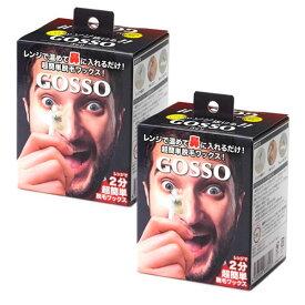 【2個セット】ラグジー GOSSO (ゴッソ) 鼻毛 ブラジリアン ワックス セット (両鼻10回分) (送料無料)予約商品3月上旬から随時発送