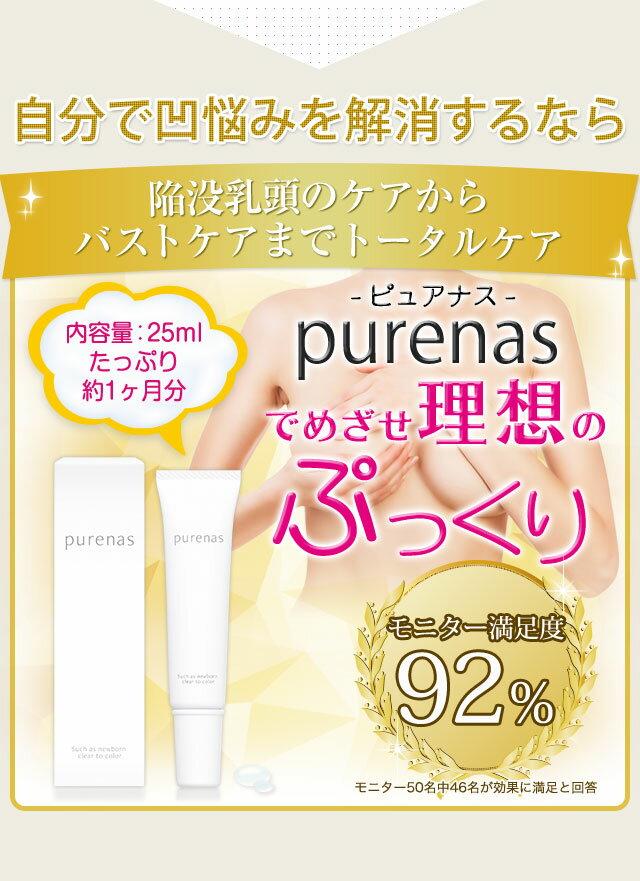 ピュアナス purenas 25ml (乳頭吸引器もプレゼント) バストケア 用品 乳首 クリーム【stm】【送料無料】