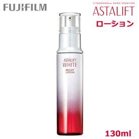 アスタリフト ホワイト ブライトローション 130ml 本体 (医薬部外品)(送料無料)