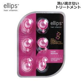 エリップス プロケラチン ヘアビタミン シート ピンク (6粒入り)(在庫限り) 正規品