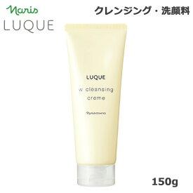 ナリス ルクエ Wクレンジングクリーム 150g (送料無料)