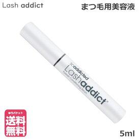 ラッシュアディクト アイラッシュ コンディショニング セラム 5ml まつ毛美容液 正規品 (ゆうパケット送料無料)(RSL)