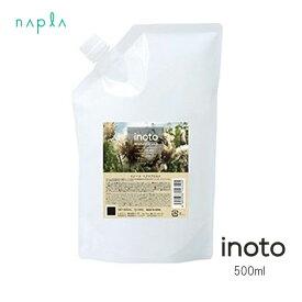 ナプラ イノート ヘアケアミスト 500ml 詰替え用 inoto (送料無料)