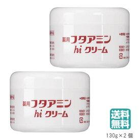 (2個セット) 薬用フタアミンhiクリーム 130g (送料無料)