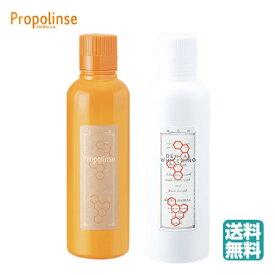 (セット)プロポリンス600ml プロポリンスホワイト600ml (送料無料)