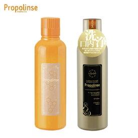 (セット)プロポリンス600ml プロポリンスゴールド600ml(送料無料)