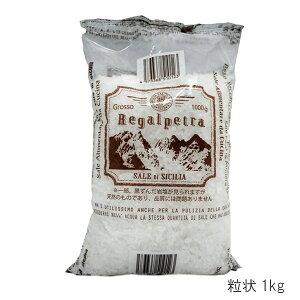 Regalpetra グロッソ(粒状の岩塩) 1kg シチリア岩塩 シチリア島の天然の岩塩鉱から採掘された塩 ロックソルト (送料無料)