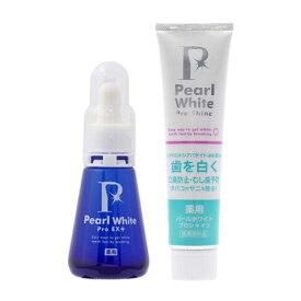 (セット)薬用パールホワイトプロEXプラス 30ml(医薬部外品) & パール ホワイト プロ シャイン 120g(医薬部外品)(送料無料)