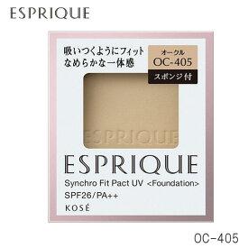(シンクロフィット) コーセー エスプリーク シンクロフィット パクト UV OC-405 レフィル (定形外送料無料)