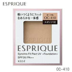 (シンクロフィット) コーセー エスプリーク シンクロフィット パクト UV OC-410 レフィル (定形外送料無料)