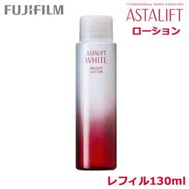 アスタリフト ホワイト ブライトローション レフィル 130ml
