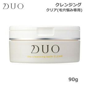DUO ザ クレンジングバーム クリア 90g(送料無料)