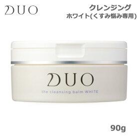 DUO ザ クレンジングバーム ホワイト 90g (送料無料)