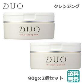 (2個セット)DUO ザ クレンジングバーム 90g(送料無料)