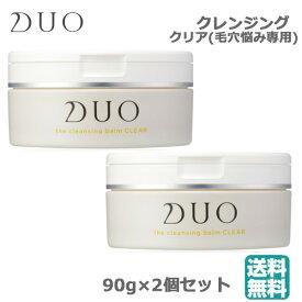 (2個セット)DUO ザ クレンジングバーム クリア 90g (送料無料)