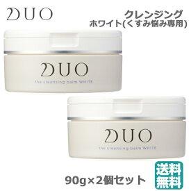 (2個セット)DUO ザ クレンジングバーム ホワイト 90g (送料無料)