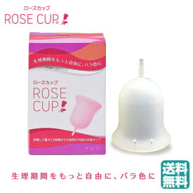 ROSE CUP(クリア) (送料無料)