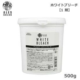 アレスカラー ホワイトブリーチ 500g(送料無料)