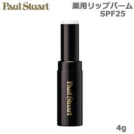 コーセー ポールスチュアート 薬用リップバーム 4g(RSL)