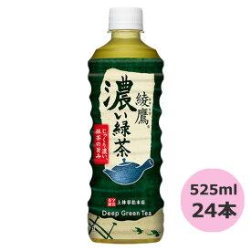 綾鷹 濃い緑茶 525mlPET×24本 コカ・コーラ直送商品以外と 同梱不可 【D】【サイズE】