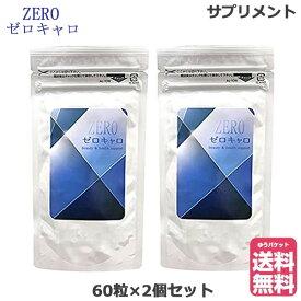 (2個セット) ゼロキャロ 60粒入 サプリメント (ゆうパケット送料無料)