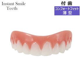 インスタントスマイル コンフォートフィット(薄型) 上歯用 審美 入れ歯 ワンタッチ (送料無料)