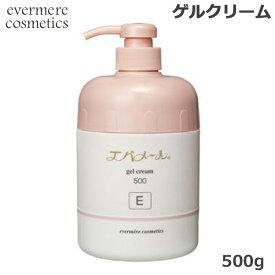 エバメール ゲルクリーム ポンプ 500g (E) (送料無料)