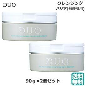 (2個セット)DUO ザ クレンジングバーム バリア 90g メイク落とし (送料無料)