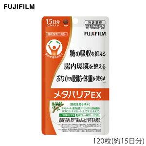 メタバリアEX 約15日分 (120粒)(ゆうパケット送料無料)
