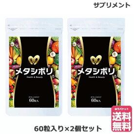 メタシボリ サプリメント (2個セット)(ゆうパケット送料無料)