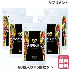 メタシボリ サプリメント (5個セット)(ゆうパケット送料無料)