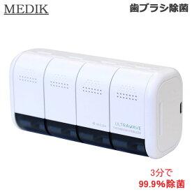 MEDIK メディク 歯ブラシ除菌ホルダー 充電式 WH ホワイト MDK-TS04 (送料無料)