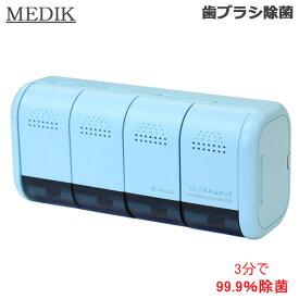 MEDIK メディク 歯ブラシ除菌ホルダー 充電式 MINT ミント MDK-TS04 (送料無料)