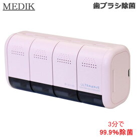 MEDIK メディク 歯ブラシ除菌ホルダー 充電式 PK ピンク MDK-TS04 (送料無料)